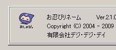 oshiname.jpg