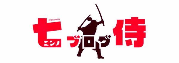 七ブ侍セカンドロゴ