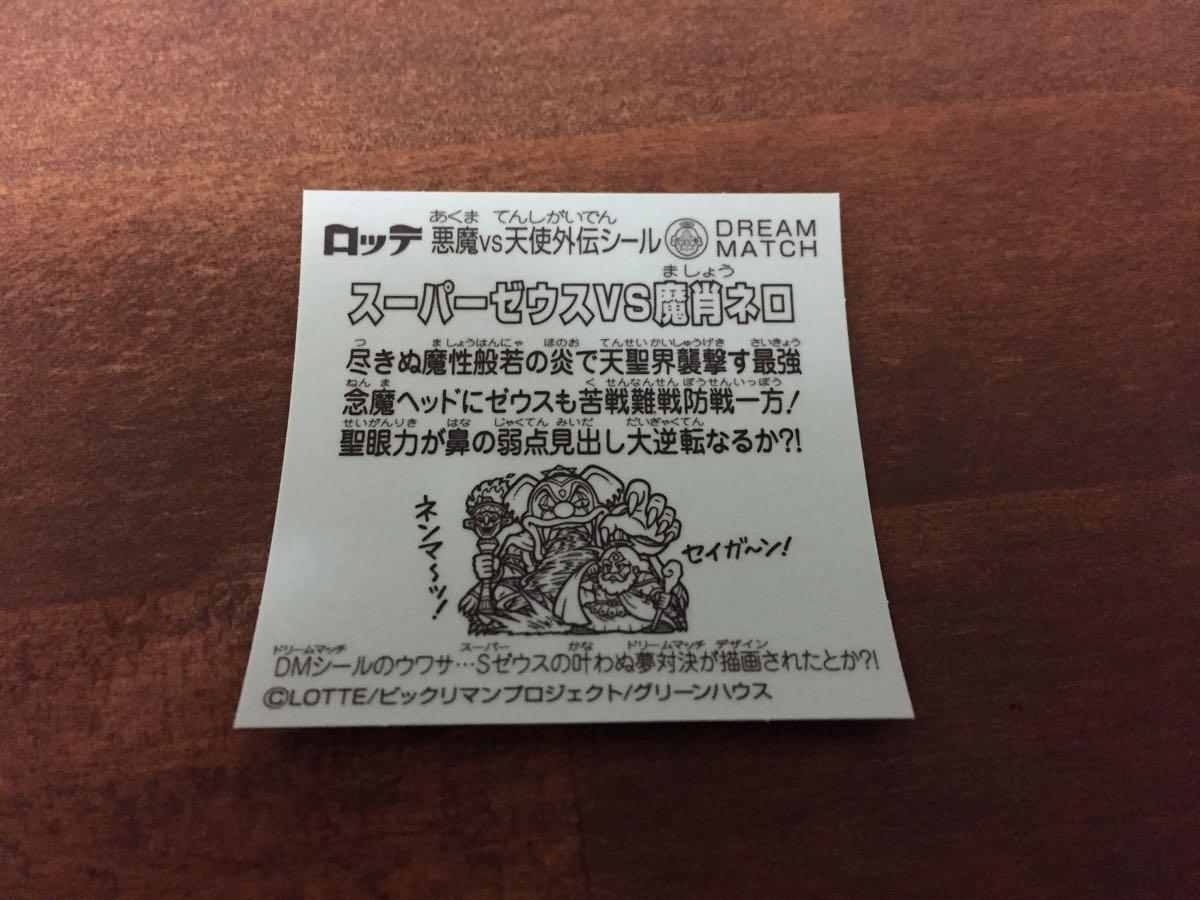 スーパーゼウスVS魔肖ネロ(裏)
