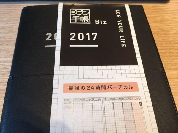 ジブン手帳Bizの表紙