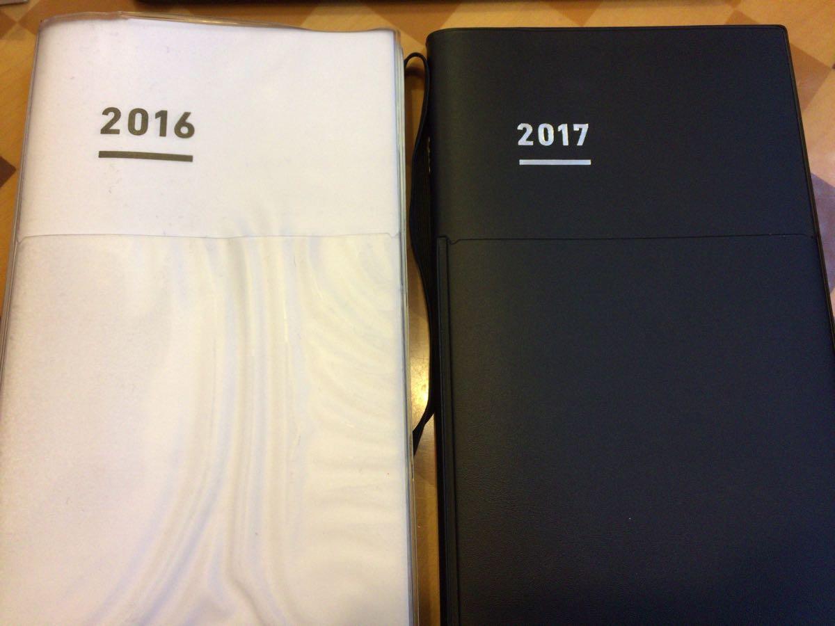 新・旧のジブン手帳表紙