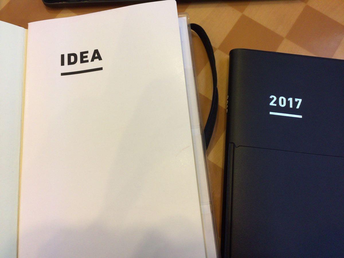 IDEAノートだけを新しいジブン手帳にさしかえ