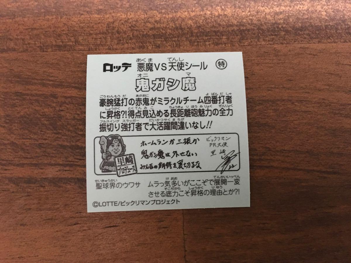 ビックリマン伝説10 鬼ガシ魔 裏