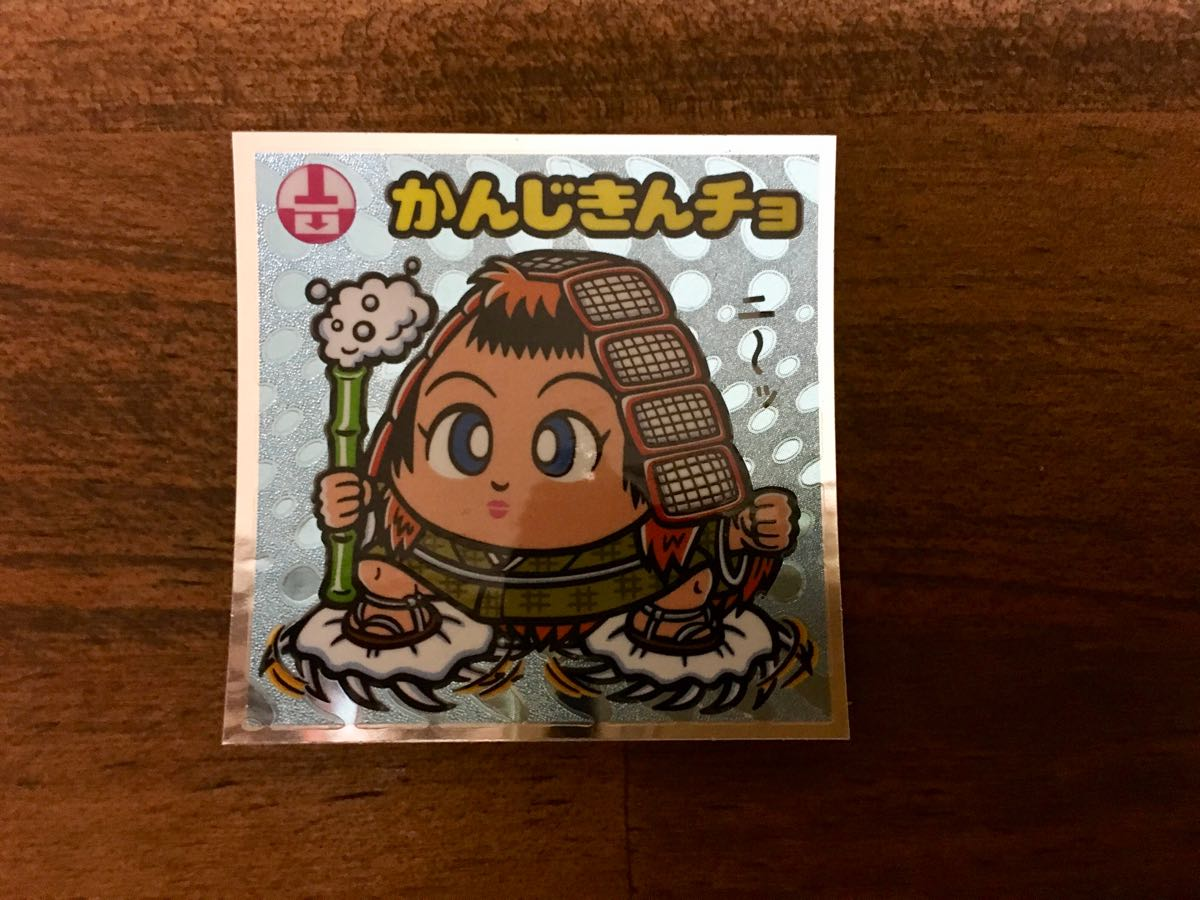 ビックリマン伝説10 かんじきんチョ