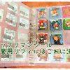 ビックリマンシールの理想的なアルバム用リフィルに出会えました #七ブ侍