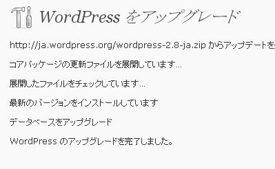wp_upgrade_conp.jpg
