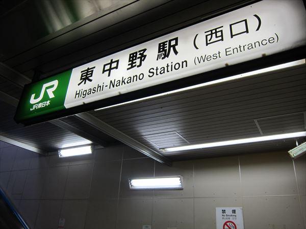 東中野駅(西口)