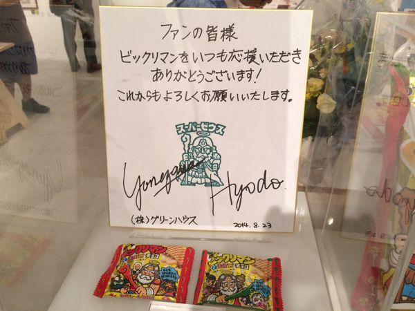 グリーンハウスのサインと初期お菓子