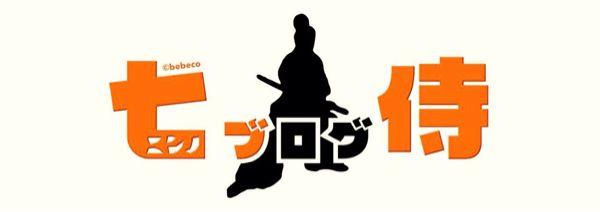 七ブ侍侍ロゴ