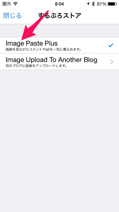 ImagePastePlusをタップ