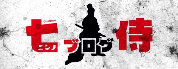 七ブ侍3ロゴ
