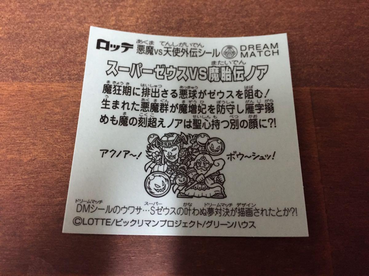 スーパーゼウスVS魔胎伝ノア(裏)