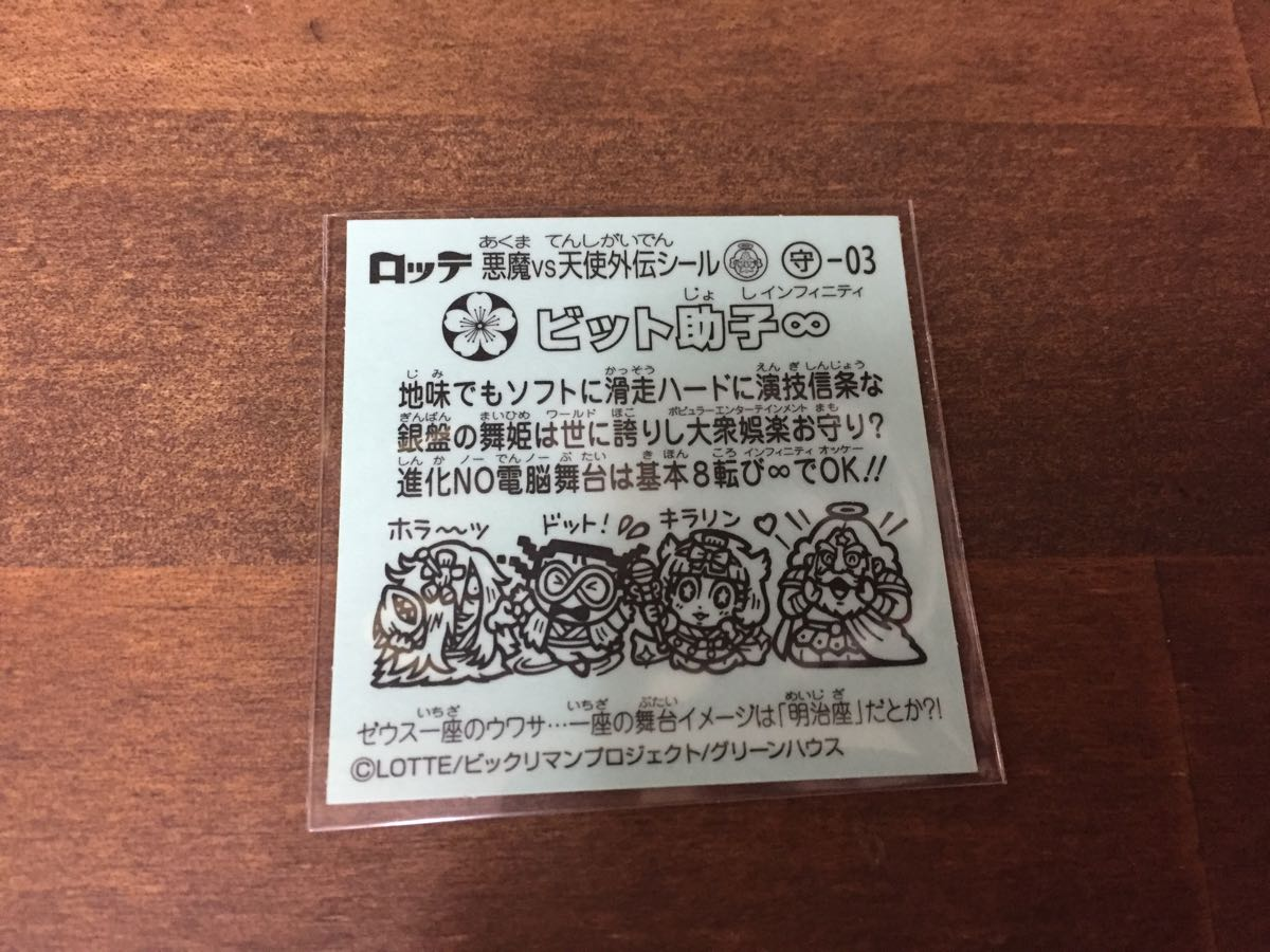 ビット助子∞(裏)