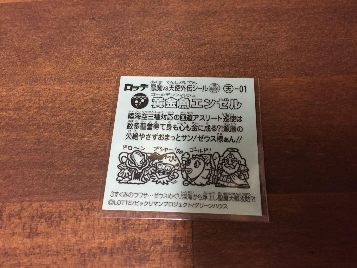 黄金魚エンゼル(裏)