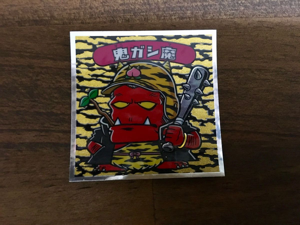 ビックリマン伝説10 鬼ガシ魔
