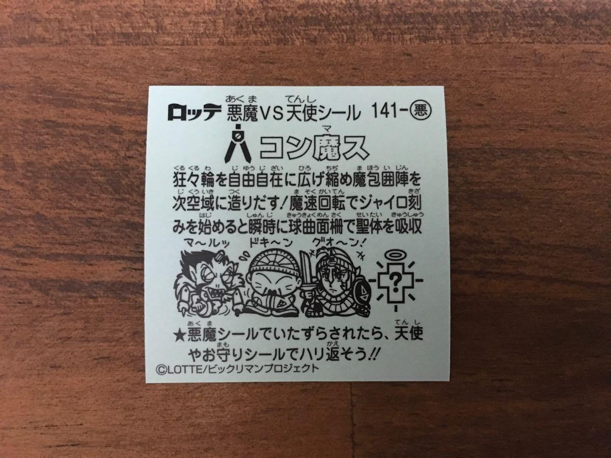 ビックリマン伝説10 コン魔ス 裏