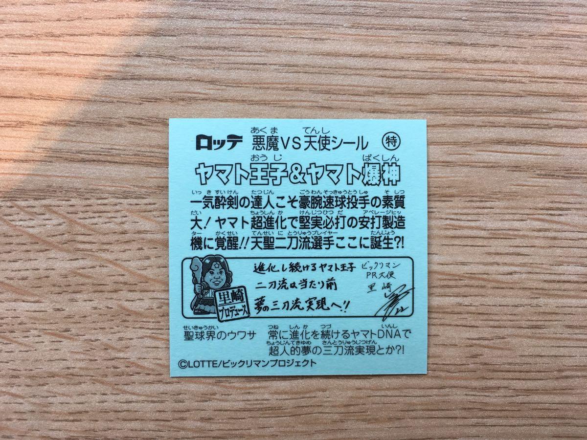 ビックリマン伝説10 ヤマト王子&ヤマト爆神 裏