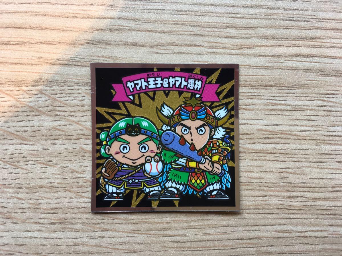 ビックリマン伝説10 ヤマト王子&ヤマト爆神
