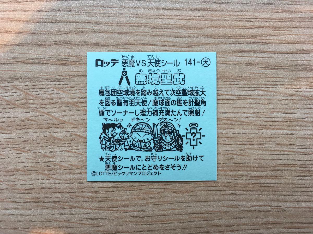 ビックリマン伝説10 無境聖武 裏